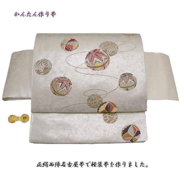 低価格 正絹 (絹100%) 西陣名古屋帯で軽装帯を作りました。きもの大岡オリジナル No.1908, ブランドショップ よちか d8e27bb9