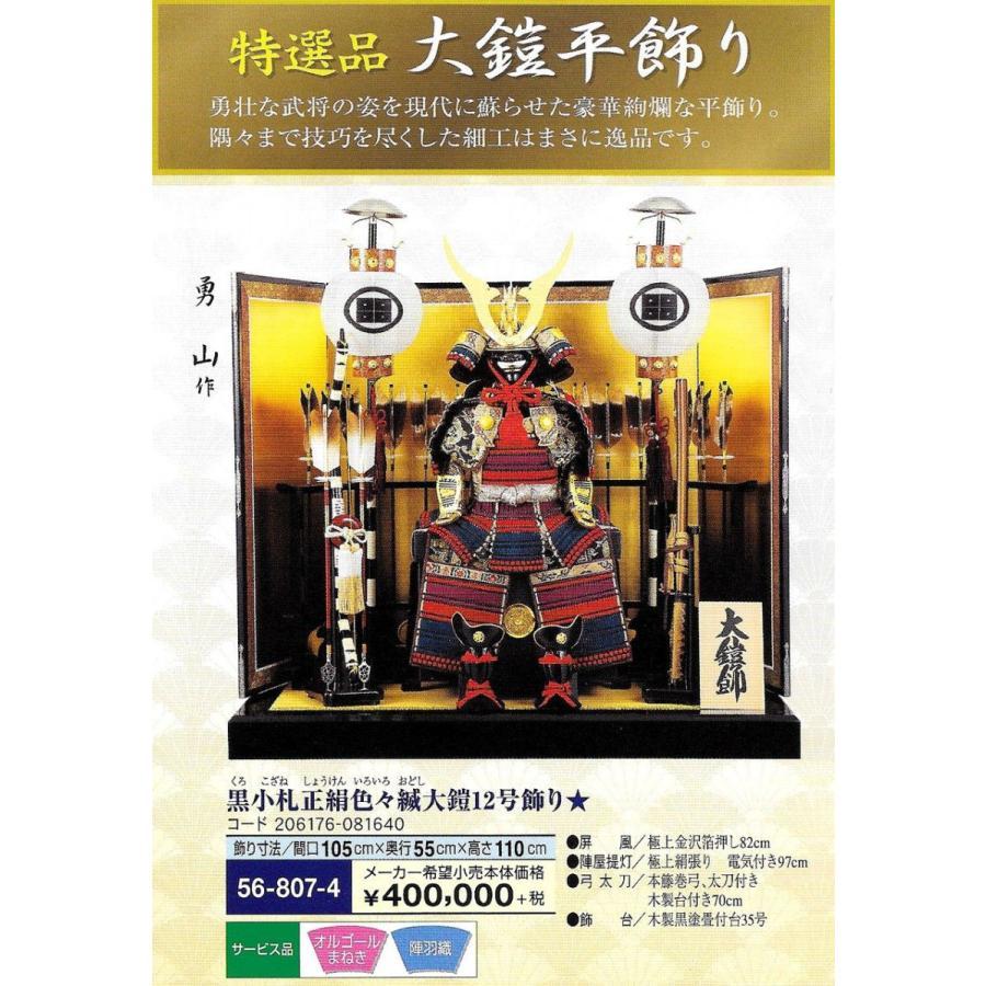 黒小札正絹色々縅大鎧12号飾り (提灯紋いれサービス)