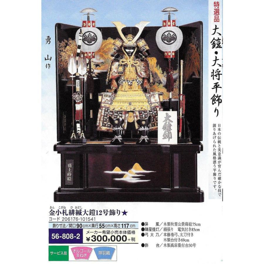 金小札緋縅大鎧12号飾り (提灯紋いれサービス)