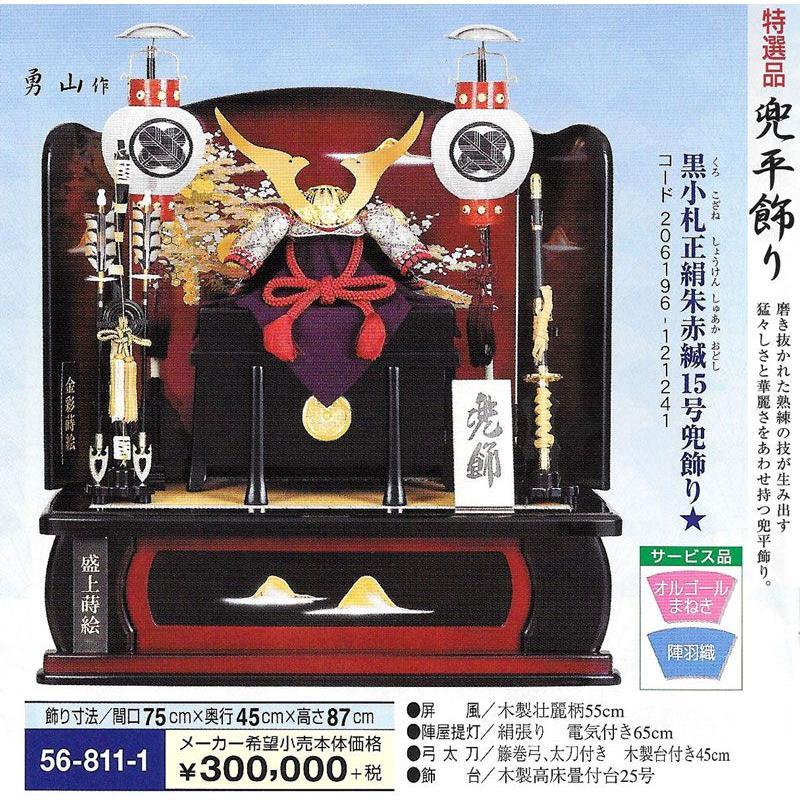 黒小札正絹朱赤縅15号兜飾り (提灯紋いれサービス)