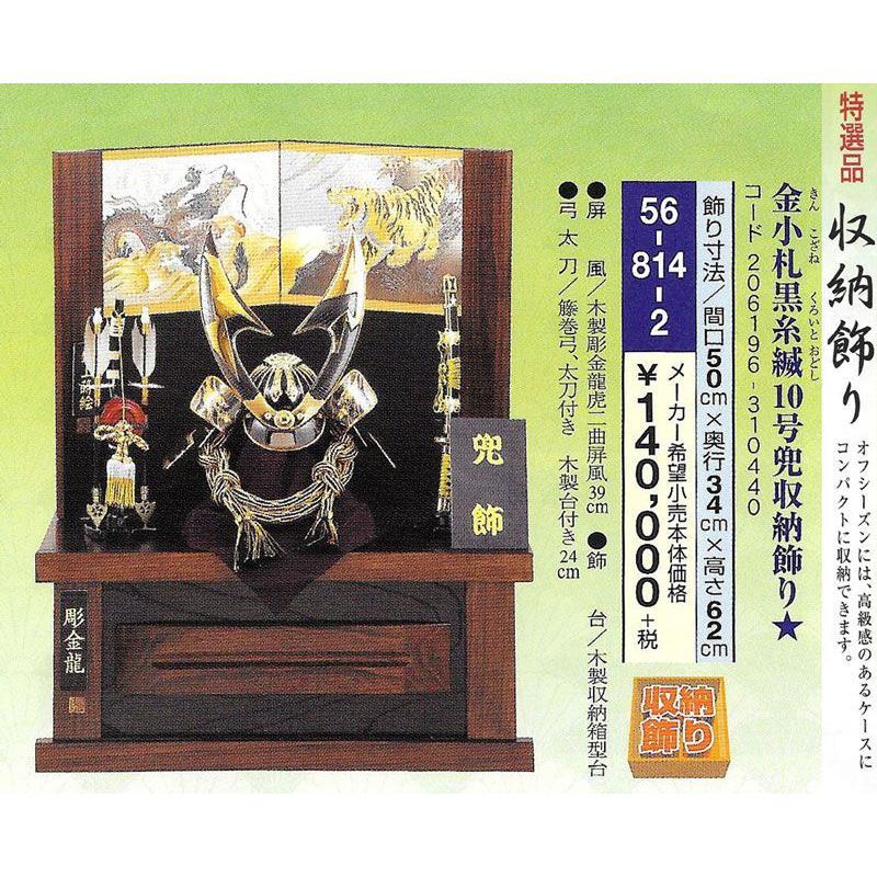 金小札黒糸縅10号兜収納飾り