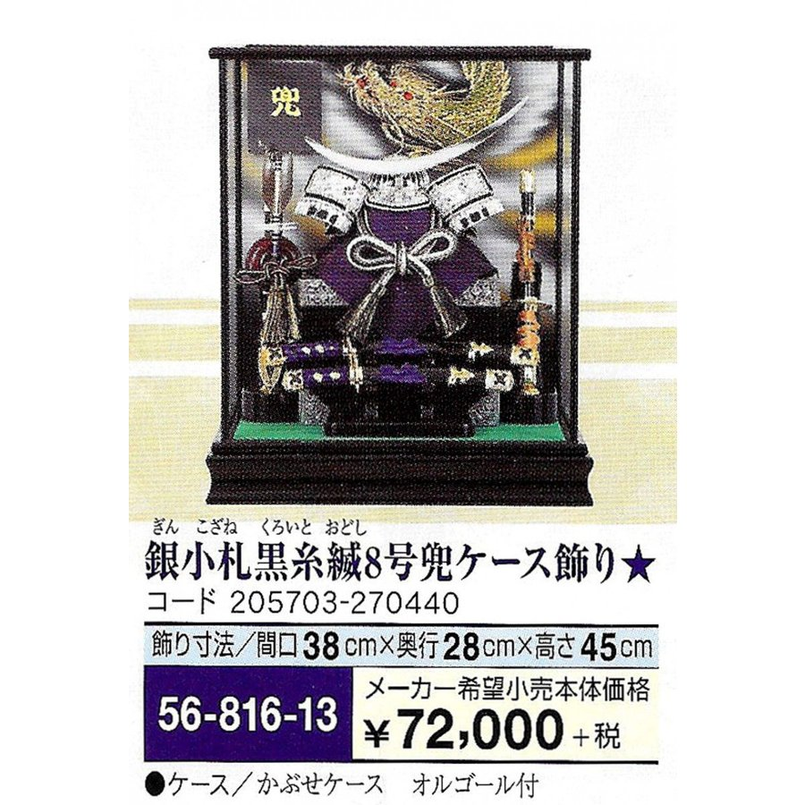 銀小札黒糸縅8号兜ケース飾り