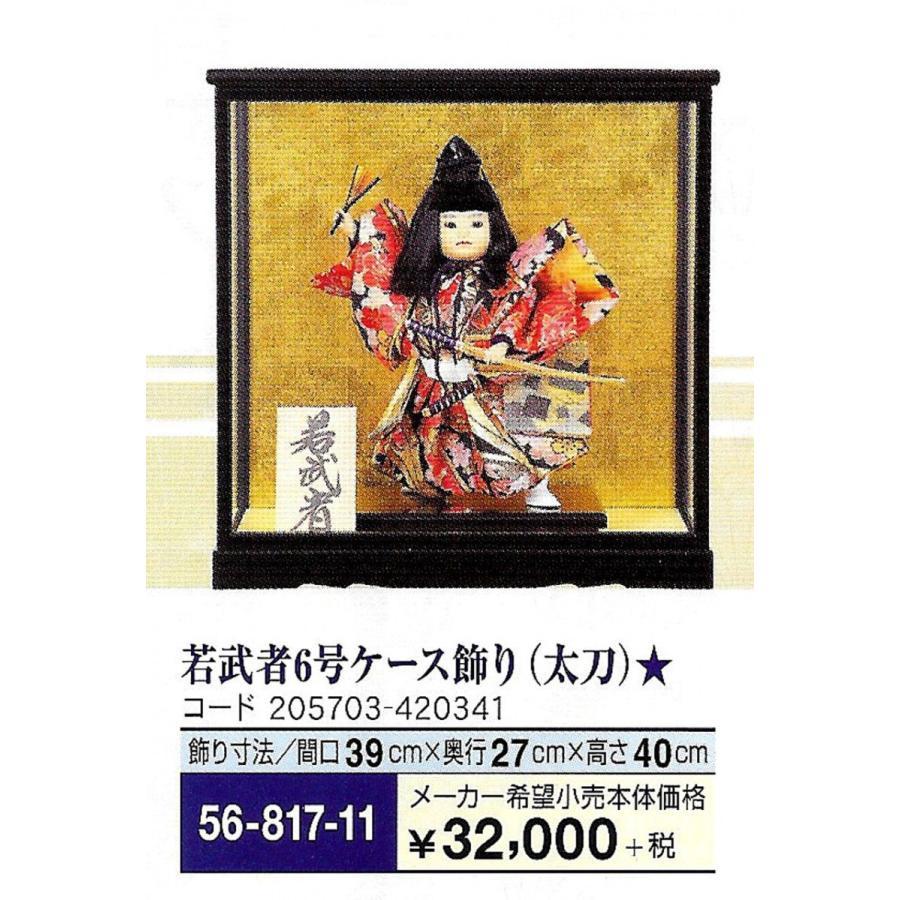 若武者6号ケース飾り(太刀)