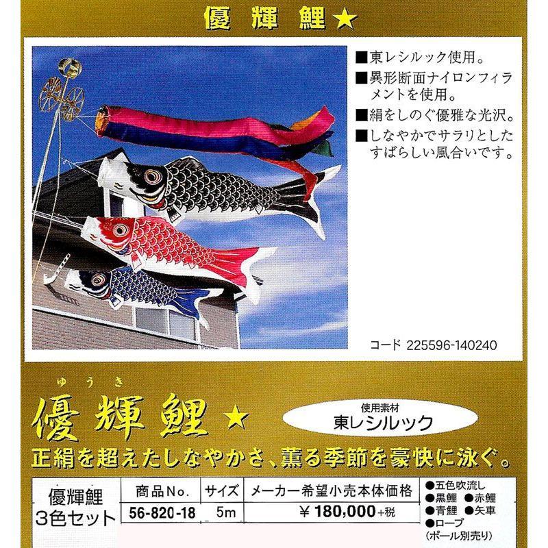 優輝鯉(ゆうき) ★ 3色セット サイズ5m
