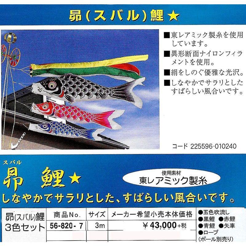 昴鯉(スバル) ★ 3色セット サイズ3m