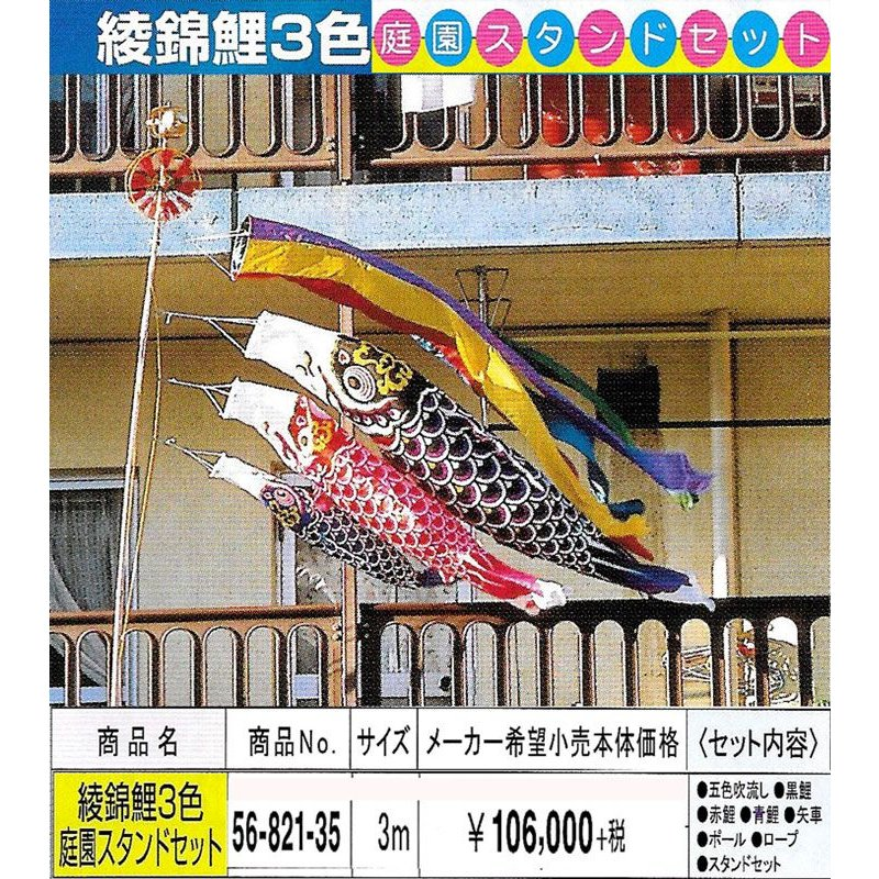 綾錦鯉3色庭園スタンドセット サイズ3m