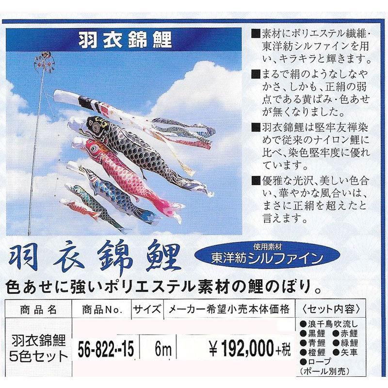 羽衣錦鯉5色セット サイズ6m