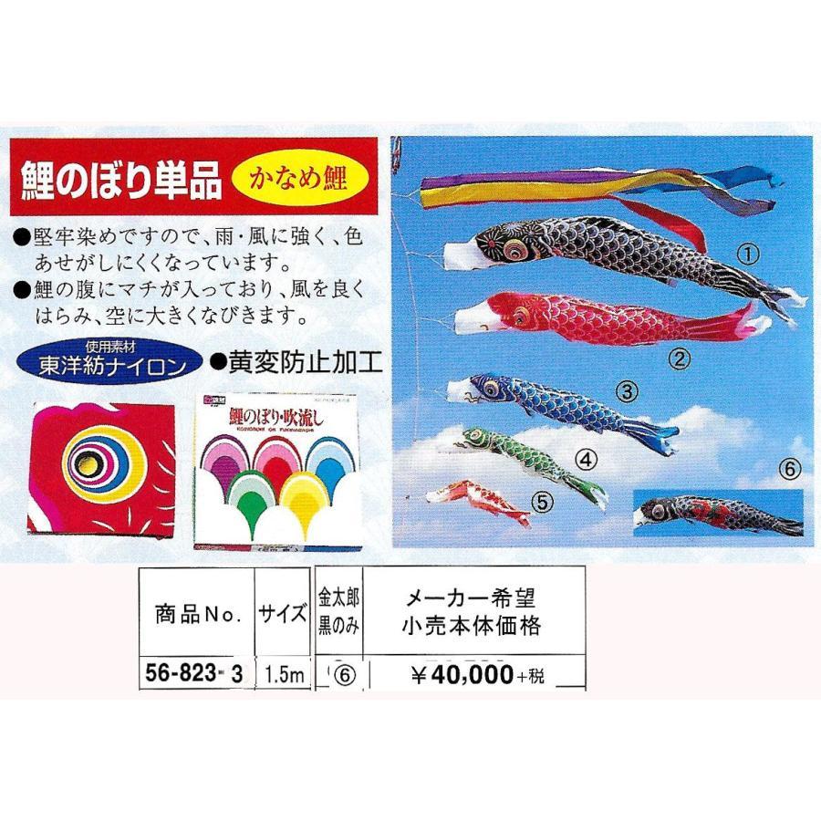 鯉のぼり・単品 金太郎・黒 サイズ8m