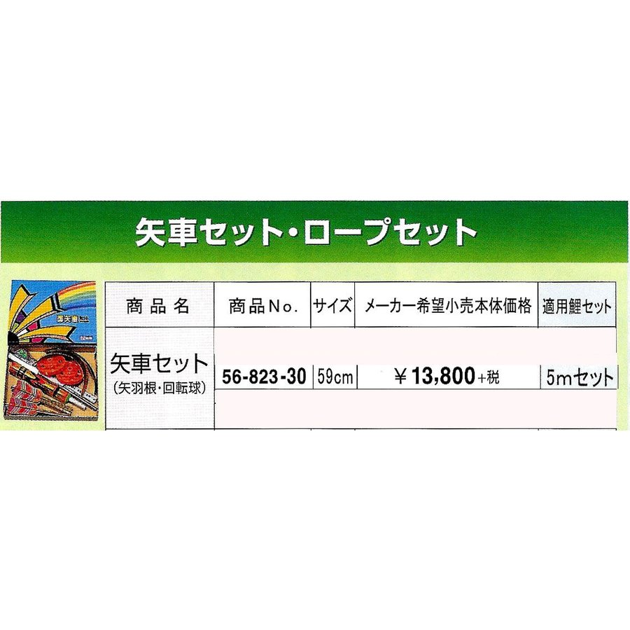 鯉のぼり用・矢車セット サイズ59cm