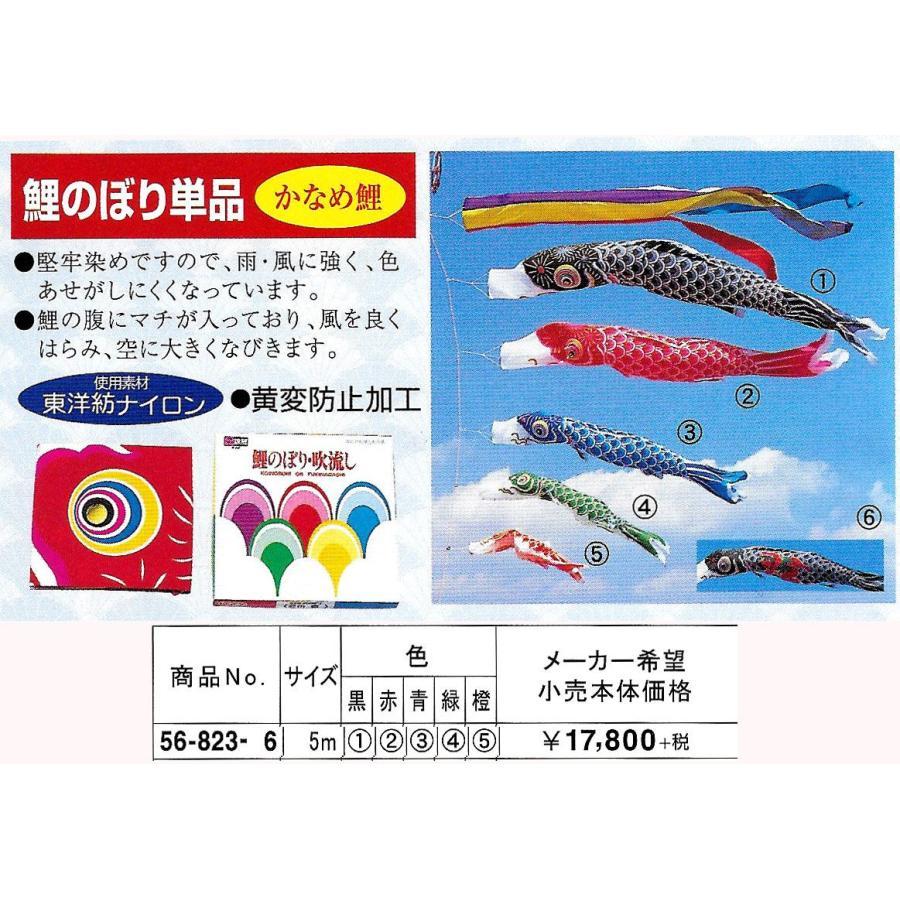 鯉のぼり・単品 かなめ鯉 サイズ5m