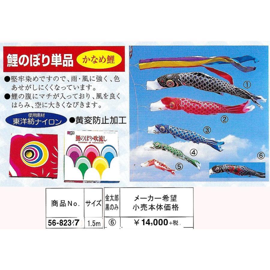 鯉のぼり・単品 金太郎・黒 サイズ4m