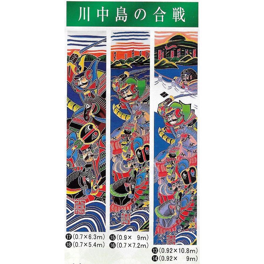 かなめ染め武者絵織 ・(川中島の合戦) No.16 0.7×7.2m