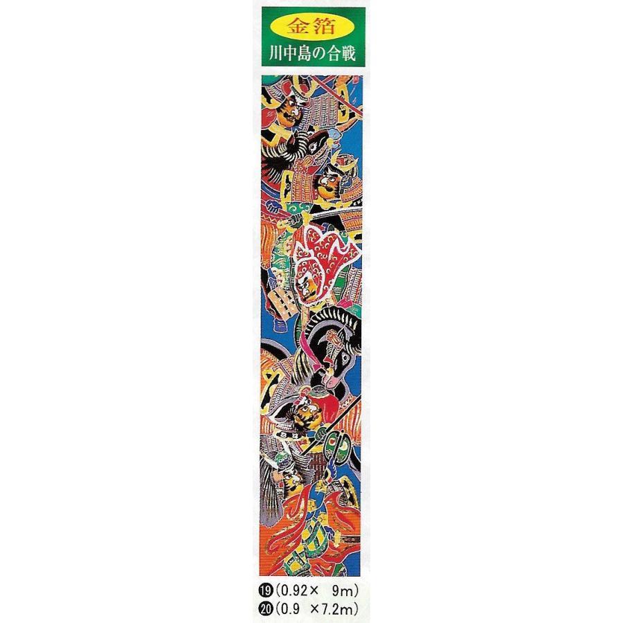 かなめ染め武者絵織 ・金箔(川中島の合戦) No.20 0.9×7.2m