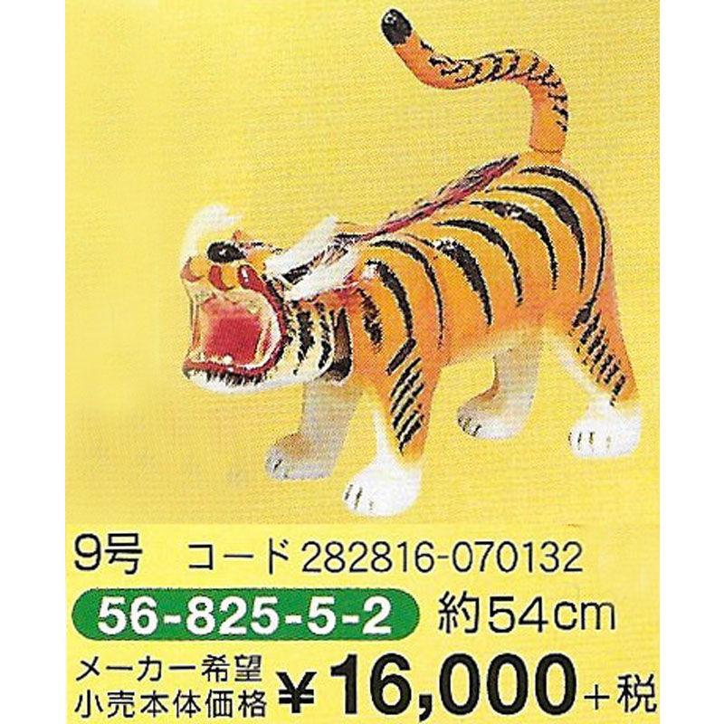 張子のトラ 9号