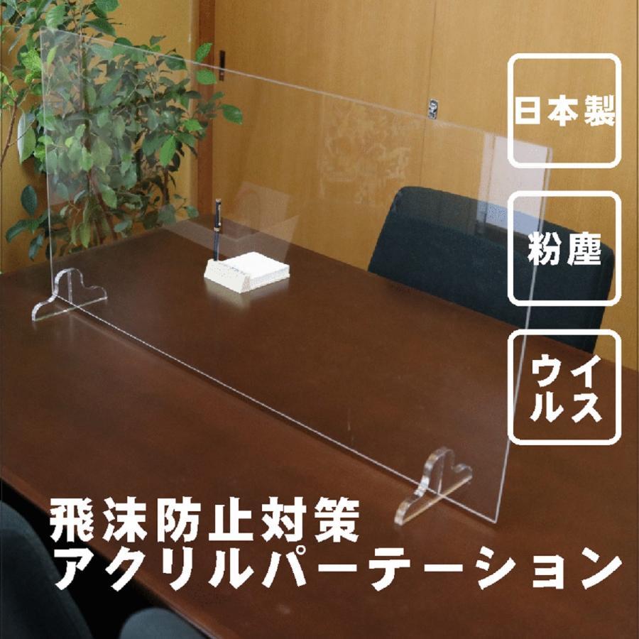 アクリルパーテーション オフィス 感染拡大予防 粉塵防止 ooosupply