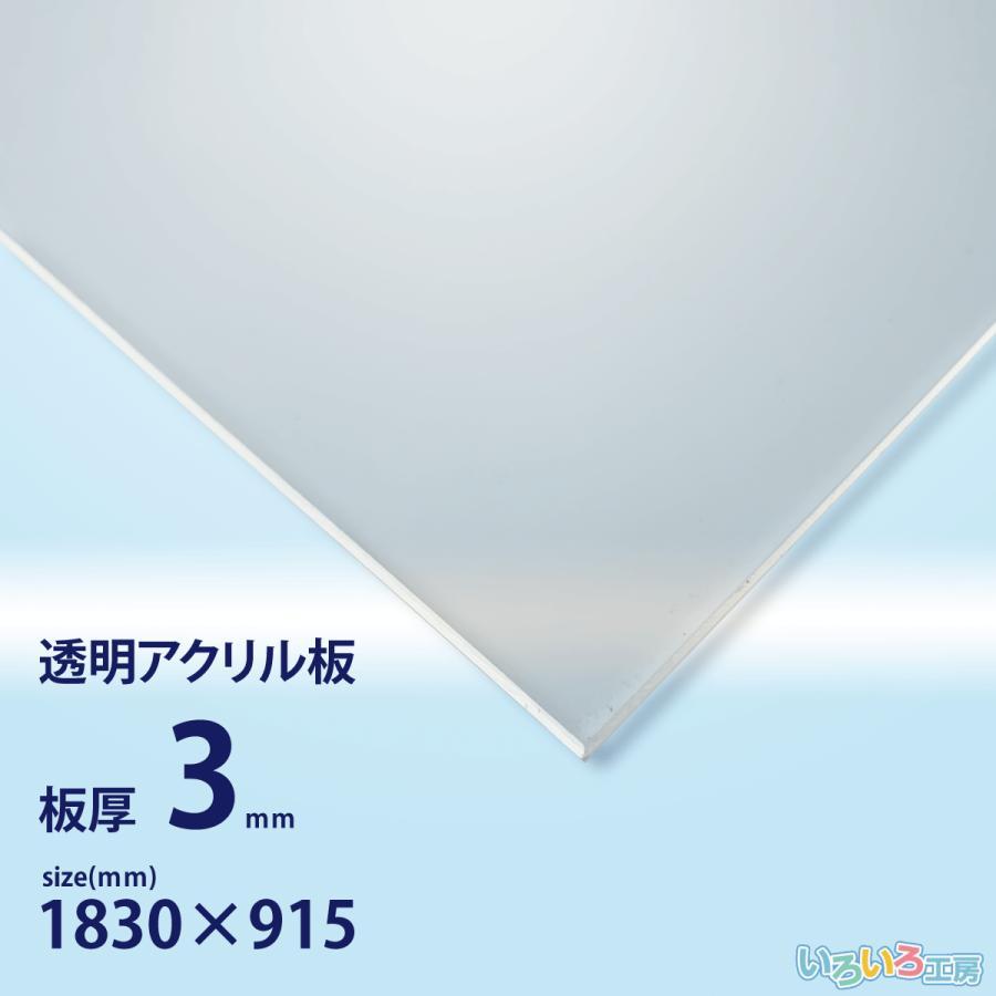アクリル板 3mm透明 1830x915[mm]|ooosupply