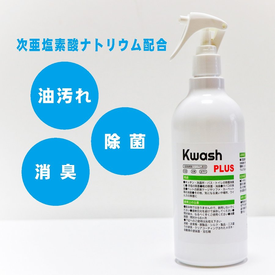 K wash-PLUS 次亜塩素酸ナトリウム|ooosupply