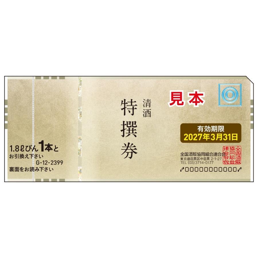 【100枚セット】清酒特撰券 1.8リットル 1本 G-12-2399【有効期限2027(令和9)年3月31日】