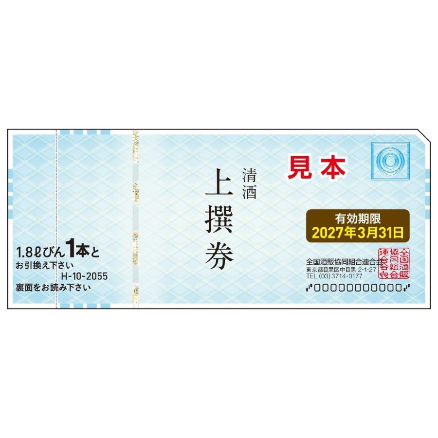 【100枚セット】清酒上撰券 1.8リットル 1本 G-10-2055【有効期限2027(令和9)年3月31日】