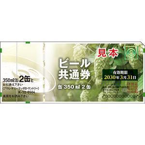 【代引き不可】【ビール券100枚セット】ビール共通券 缶350ml 2缶 K-9【有効期限2028年3月31日】【代引き不可】
