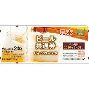 【代引き不可】【ビール券100枚セット】ビール共通券 びん633ml 2本 A-23【有効期限2028年3月31日】【代引き不可】