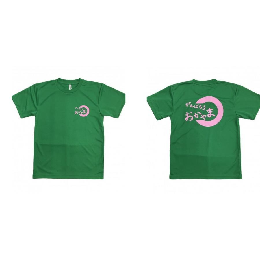 平成30年7月 西日本豪雨 復興プロジェクト チャリティー Tシャツ がんばろう岡山 がんばろうおかやま|oosumi-marutake|02