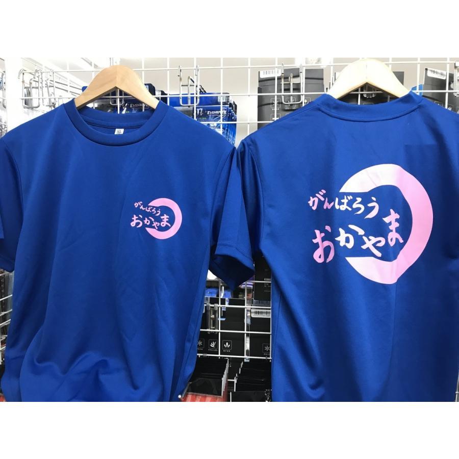 平成30年7月 西日本豪雨 復興プロジェクト チャリティー Tシャツ がんばろう岡山 がんばろうおかやま|oosumi-marutake|07