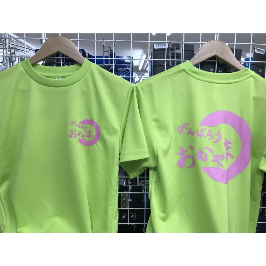 平成30年7月 西日本豪雨 復興プロジェクト チャリティー Tシャツ がんばろう岡山 がんばろうおかやま|oosumi-marutake|11