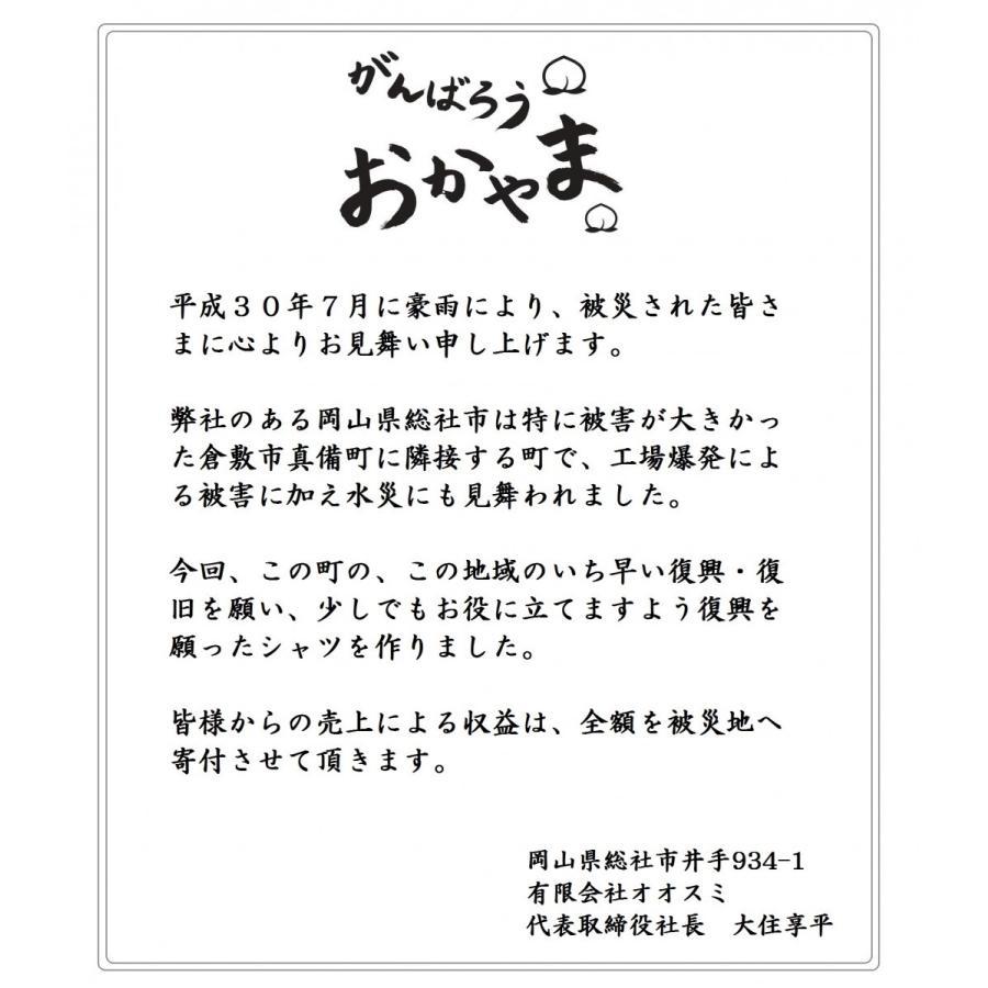 平成30年7月 西日本豪雨 復興プロジェクト チャリティー Tシャツ がんばろう岡山 がんばろうおかやま|oosumi-marutake|03