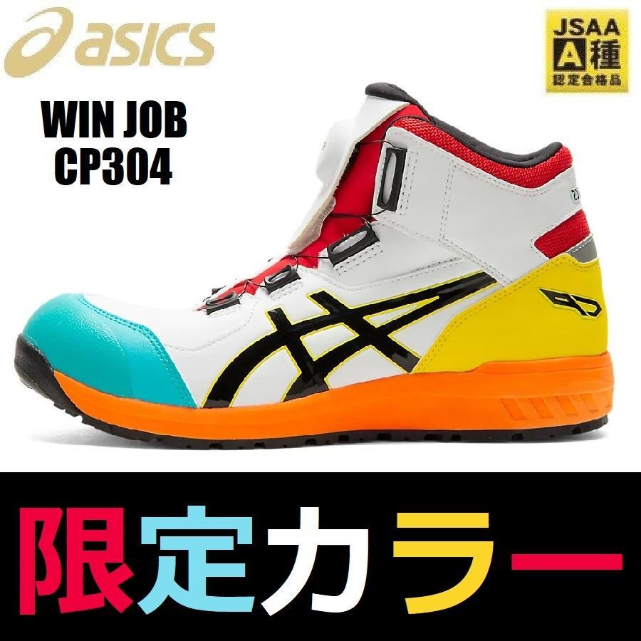 (限定カラー) アシックス 安全靴 CP304 Boa ウィンジョブ ボア フィットシステム 1271A030 22.5cm〜30.0cm JSAA規格 A種 FCP304 ワークウェア|oosumi-marutake