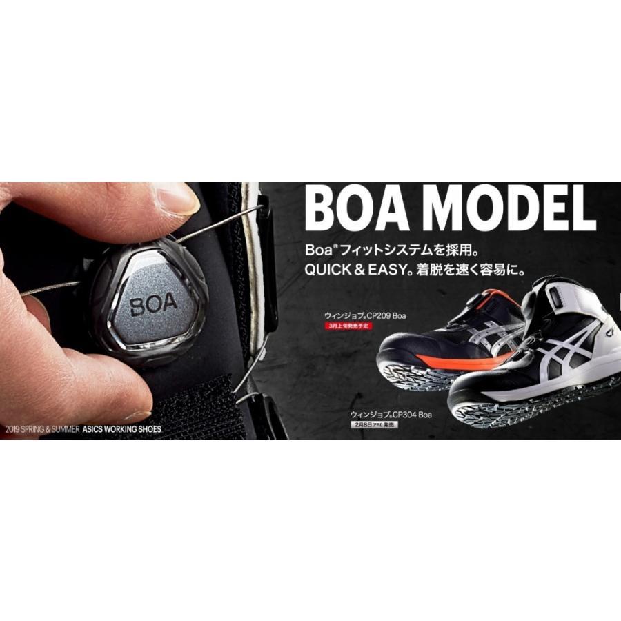 (限定カラー) アシックス 安全靴 CP304 Boa ウィンジョブ ボア フィットシステム 1271A030 22.5cm〜30.0cm JSAA規格 A種 FCP304 ワークウェア|oosumi-marutake|02