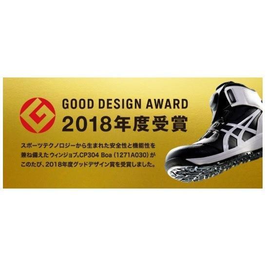 (限定カラー) アシックス 安全靴 CP304 Boa ウィンジョブ ボア フィットシステム 1271A030 22.5cm〜30.0cm JSAA規格 A種 FCP304 ワークウェア|oosumi-marutake|04