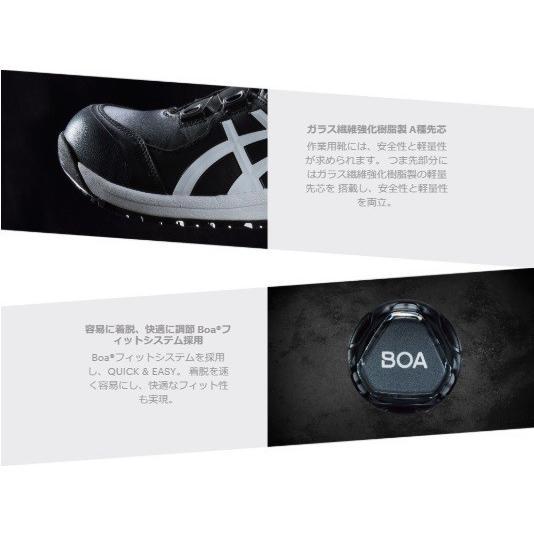 (限定カラー) アシックス 安全靴 CP304 Boa ウィンジョブ ボア フィットシステム 1271A030 22.5cm〜30.0cm JSAA規格 A種 FCP304 ワークウェア|oosumi-marutake|05