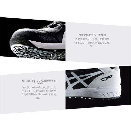 (限定カラー) アシックス 安全靴 CP304 Boa ウィンジョブ ボア フィットシステム 1271A030 22.5cm〜30.0cm JSAA規格 A種 FCP304 ワークウェア|oosumi-marutake|06