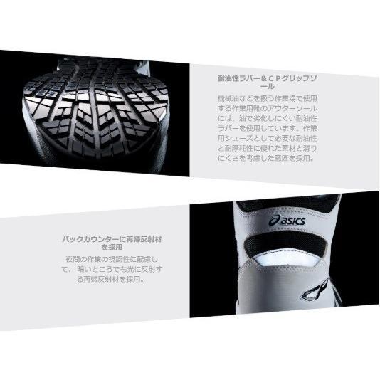 (限定カラー) アシックス 安全靴 CP304 Boa ウィンジョブ ボア フィットシステム 1271A030 22.5cm〜30.0cm JSAA規格 A種 FCP304 ワークウェア|oosumi-marutake|07