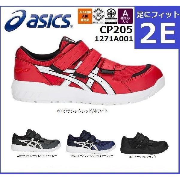 アシックス 安全靴 CP205 asics セーフティースニーカー 24.0〜30.0 マジックテープ マジックベルト JSAA規格 A種認定品 1271A001|oosumi-marutake