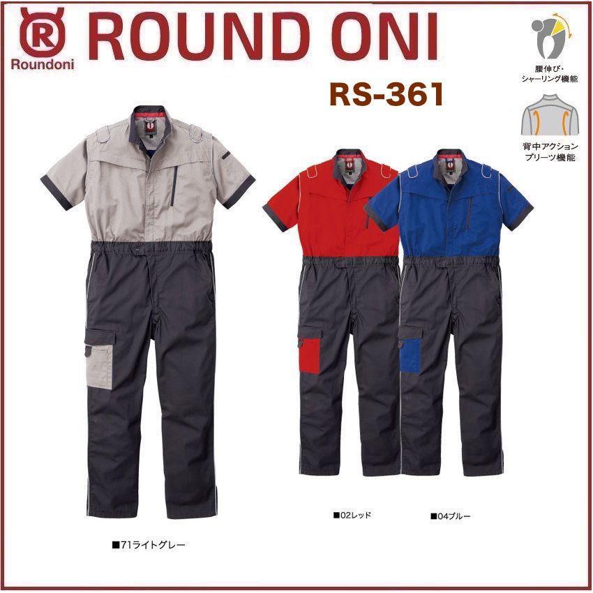 半袖ツナギ RS-361 ROUND ONI RS361 丸鬼商店 (社名ネーム一か所無料)(すそ直しできます)