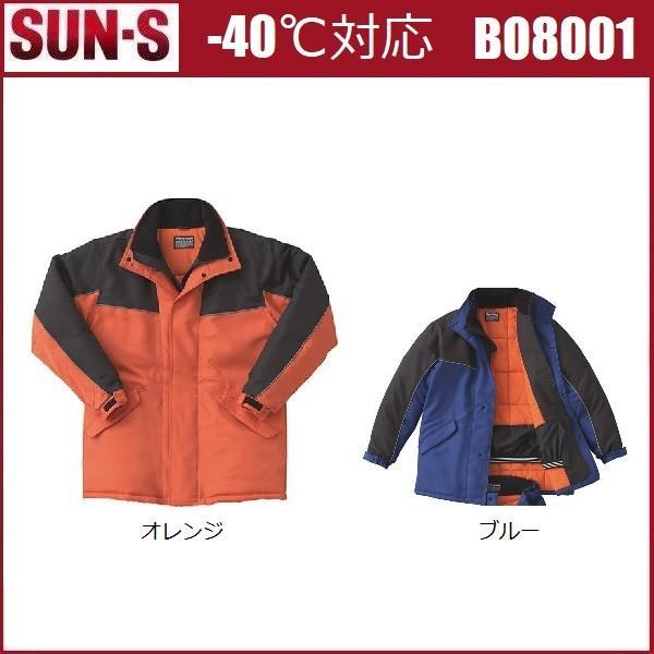 冷凍 倉庫用 防寒コート サンエス SUN-S BO8001 BO-8001