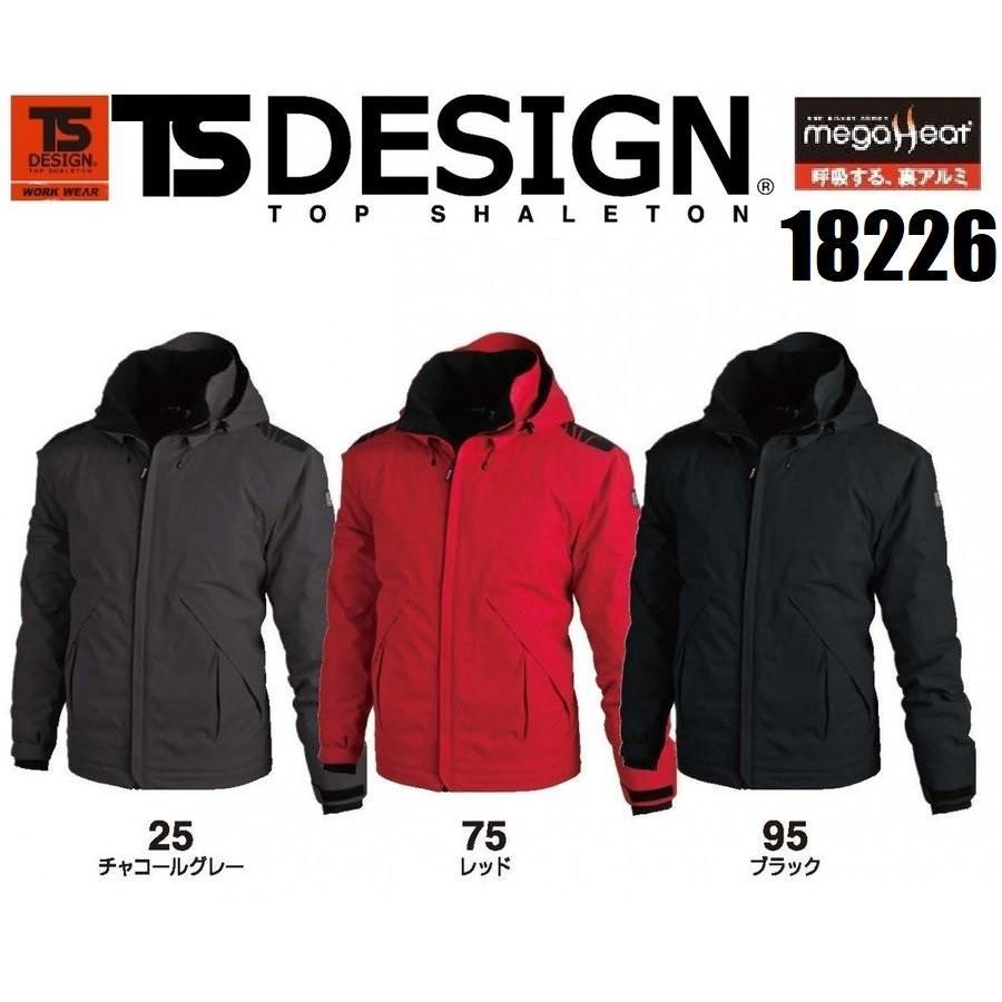 藤和 18226 TS DESIGN メガヒート防水防寒ジャケット TS ティーエスデザイン S〜6L ジャンパー (社名ネーム一か所無料)
