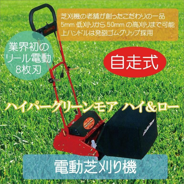 【芝刈り機】業界初8枚刃! ハイパーグリーンモアーハイ&ロー GAH-3000【送料無料】