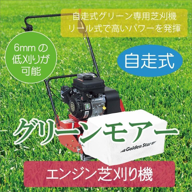 【芝刈り機】グリーンモアー(エンジン式)GRM-3502