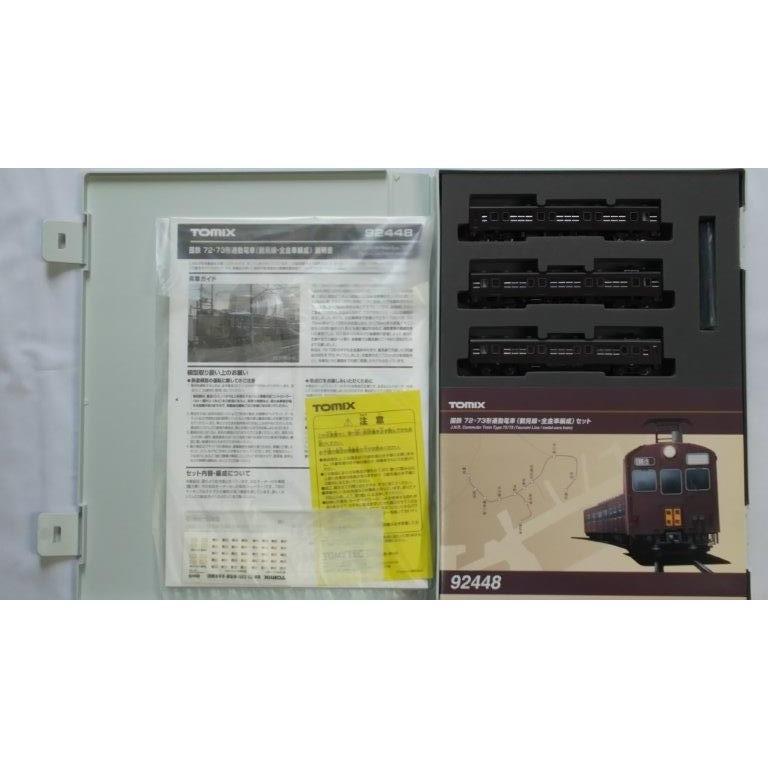 TOMIX Nゲージ 92448 国鉄 72・73形通勤電車(鶴見線・全金車編成)セット