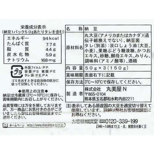 九州産 お城納豆 40g×3(120g) 丸美屋(九州産・熊本) 【冷蔵】|ootsuru|02