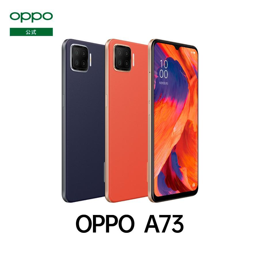 OPPO A73 SIMフリー スマートフォン スマホ 本体 新品 新着セール esim アンドロイド ◆高品質 オッポ 長持ちバッテリー FMラジオ 有機EL Android DSDV