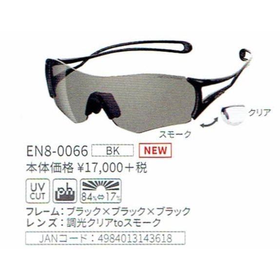 SWANS(スワンズ) 日本製 スポーツ サングラス イーノックス エイト E-NOX EIGHT8 EN8-0066-BK