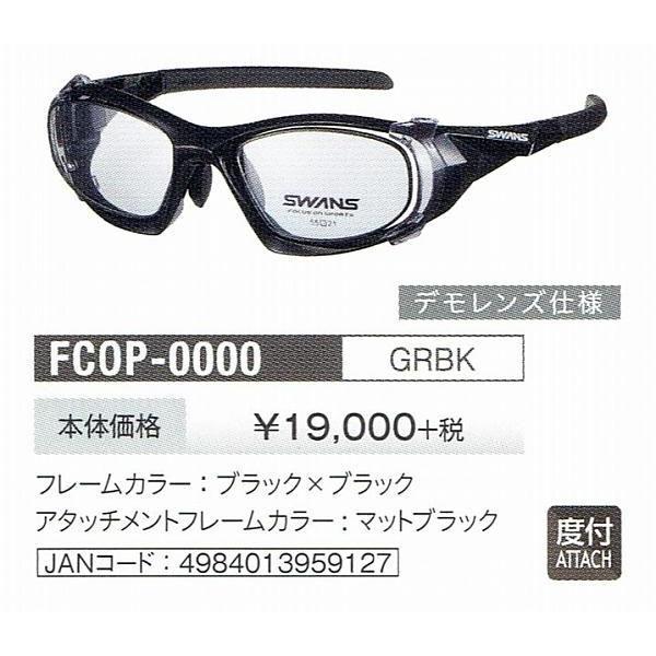 スワンズ サングラス SWANS FOUR-C-DL 「フォーシー DL」  FCOP-0000-GRBK