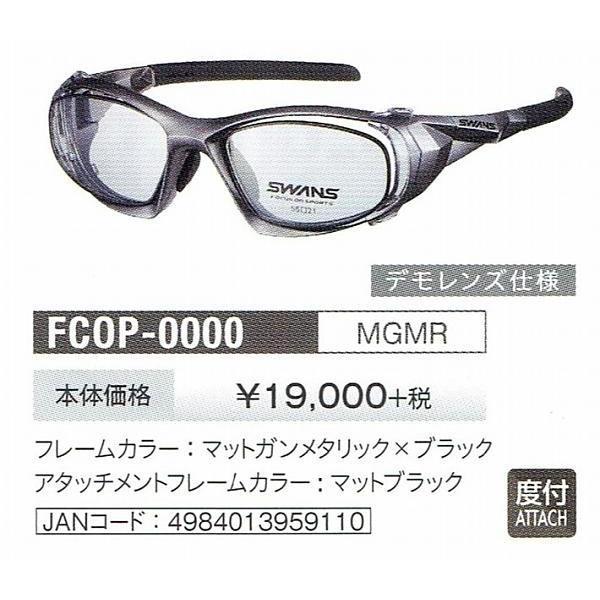 スワンズ サングラス SWANS FOUR-C-DL 「フォーシー DL」  FCOP-0000-MGMR
