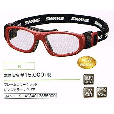 スワンズ SWANS EYE GUARD SERILES FORWARD FW-001-R
