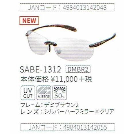 SWANS スワンズサングラス Airless-Beans エアレスビーンズ SABE-1312-DMBR2