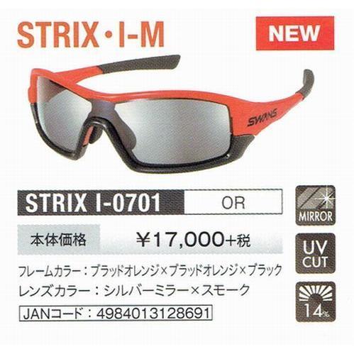 Sスワンズ サングラス SWANS STRIX・I-M ストリックス・アイ-M STRIX-I-0701